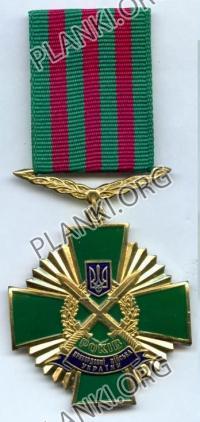 10 років Прикордонні війська України