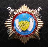 20 років Титан Спецпідрозділ МВС Одеса