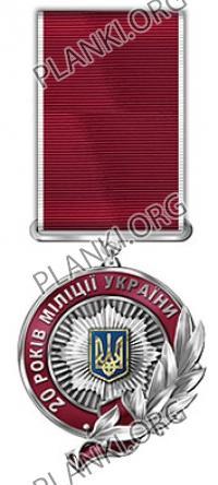 20 років міліції України