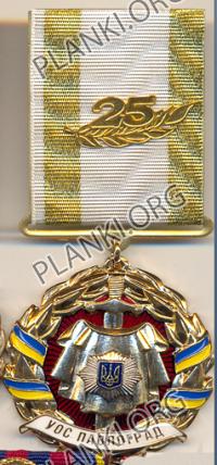25 років УОС (Управління оперативної служби) Павлоград
