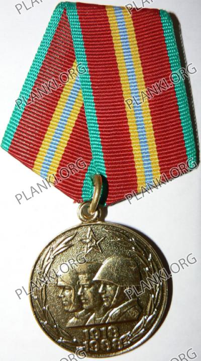 70 лет Вооруженных Cил СССР