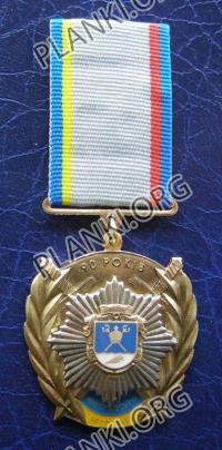 90 років МВС Миколаївської обл