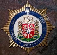 Знак пошани УМВС України в Житомирській області І ст