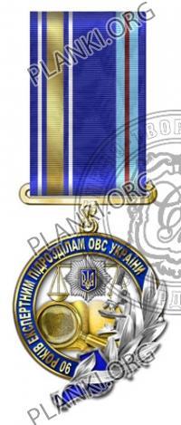 90 років експертним підрозділам ОВС України