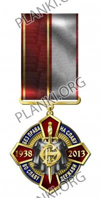Без права на славу во славу держави ОС-7