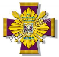 Хрест за козацькі заслуги