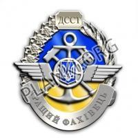Кращий фахівець Державної спеціальної служби транспорту
