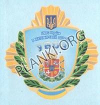 Нагрудний знак УБОЗ УМВС України в Житомирській області