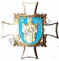 Орден реестрового козачества Покрова І ст