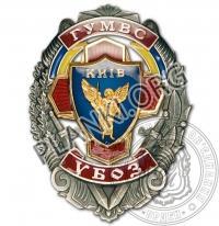 Почесний Знак УБОЗ ГУ МВС України в м. Києві