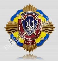 Прокуратура Миколаївської області 75 років