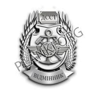 Відмінник Державної спеціальної служби транспорту