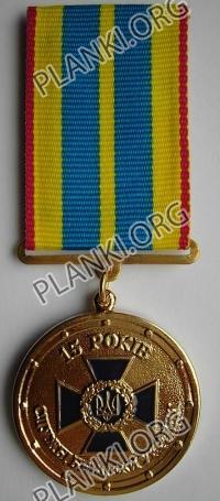 15 років службі безпеки України