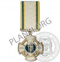 70 років оперативної служби