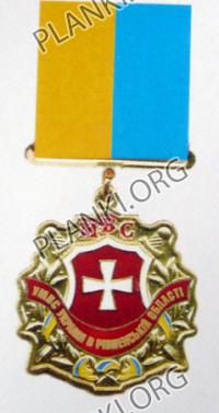 Управління УМВСУ в Рівненській області