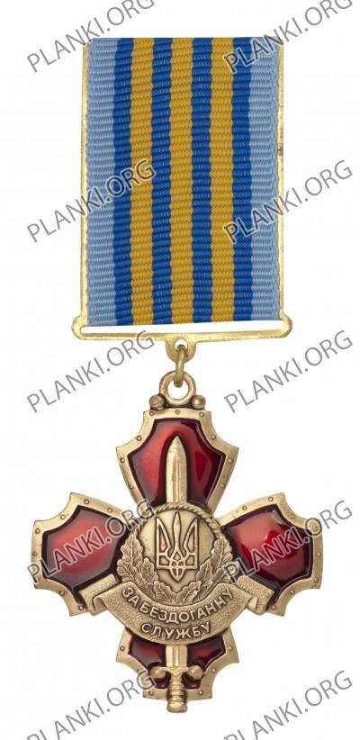 Медаль За бездоганну службу ІІI ступеня