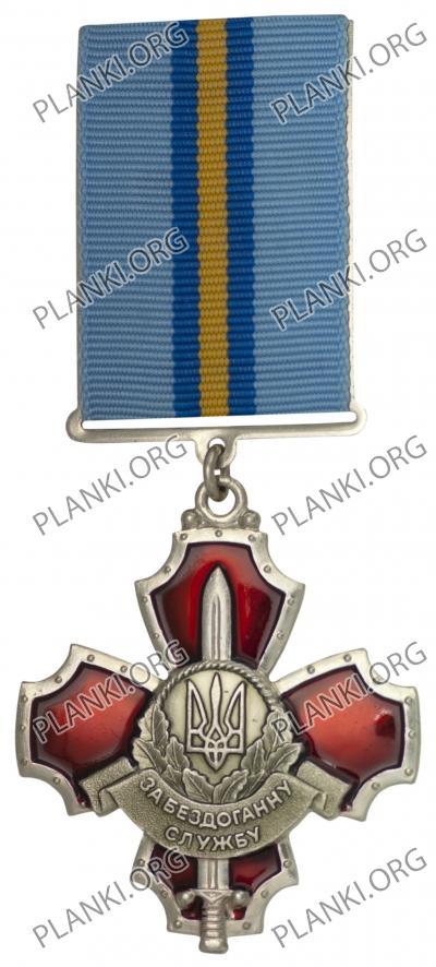 Медаль За бездоганну службу I ступеня
