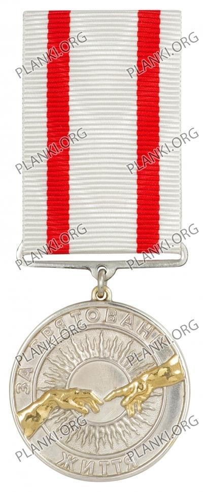 Медаль За врятоване життя
