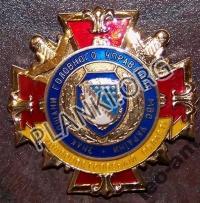 Знак пошани ГУ МВС в Дніпропетровській області