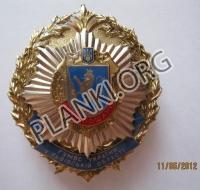 Знак пошани ГУМВС України у Львівській області