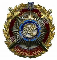 Знак пошани ГУМВС України в Харківській обл ІІ ст