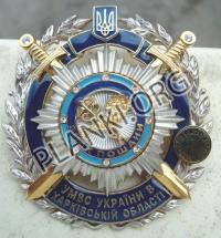 Знак пошани ГУМВС України в Харківській обл І ст