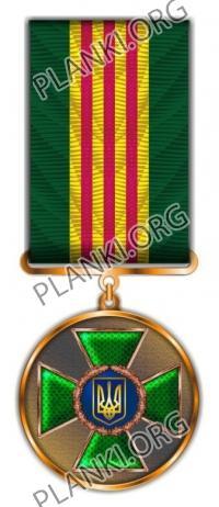 медаль 10 років сумлінної служби