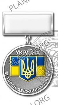 Ветеран Держспецзв'язку