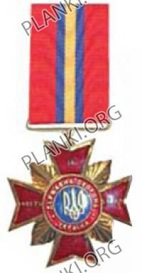За честь і славу  І ступеня