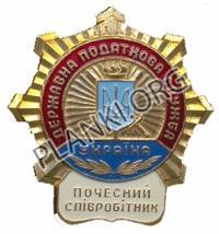 Почесний співробітник ДПСУ