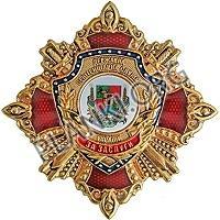 За заслуги І ст (Луганская обл.)