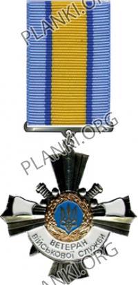 Ветеран військової служби