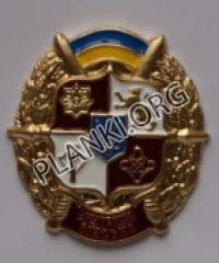 Нагрудний знак «Внутрішні війська України»