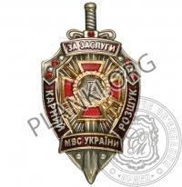 Відзнака МВС України За заслуги в карному розшуку