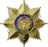 Почесний співробітник зовнішньої розвідки України