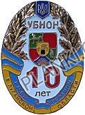 10 лет УБНОН Луганской области