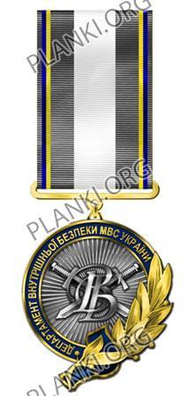 20 років Департаменту внутрішньої безпеки МВС України