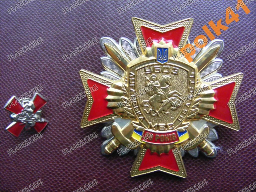 20 років УБОЗ МВС (Луганська обл)