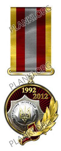 20 років Управлінню дільничних інспекторів