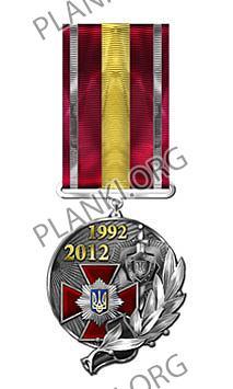 20 років внутрішніх військ МВС України