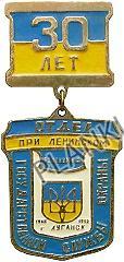 30 років ДСО (Луганск)