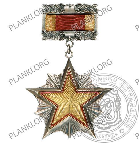 Орден За заслуги
