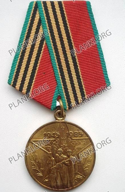 40 лет Победы в ВОВ