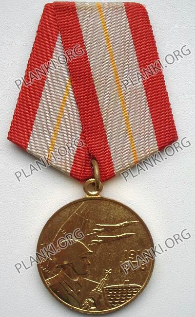 60 лет Вооруженных Cил СССР