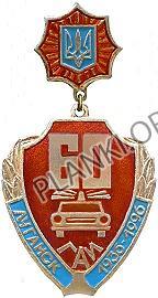 60 лет ГАИ (Луганск)