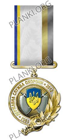 60 років Державній службі охорони