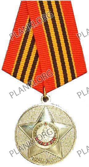 65 лет Победы в ВОВ