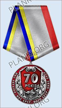 70 років органів забезпечення МВС України