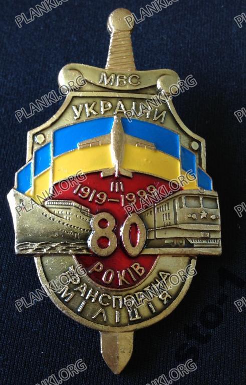 80 років транспортній міліції