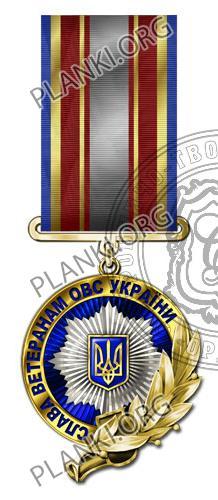 Слава ветеранам ОВС України